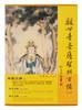 觀音聖像百幀(二)  佛畫集5簡介2003