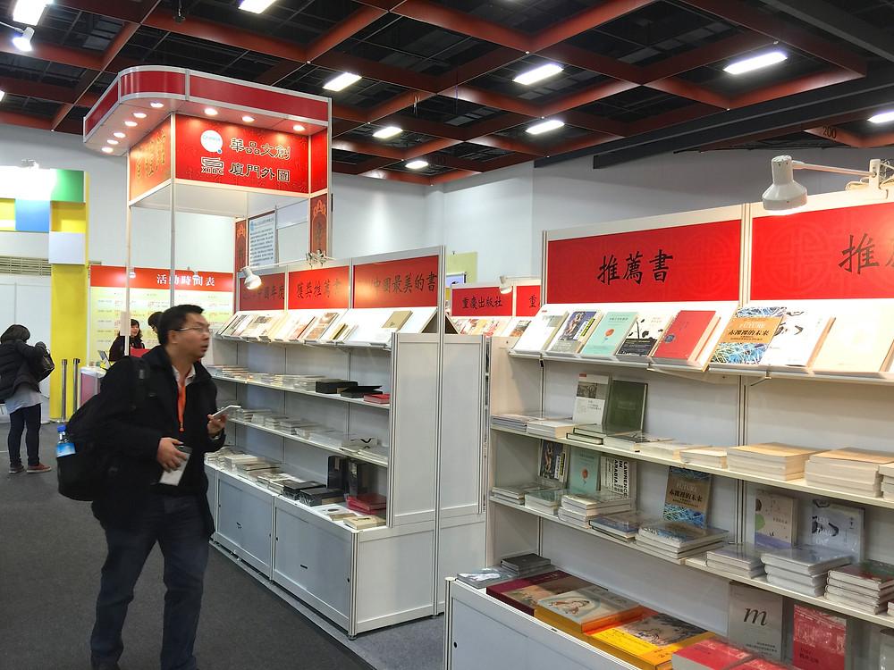 TaipeiBookExhibition04.jpg