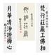 梵月常明-佛畫精選集介紹2014