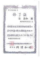 特環処理業_jpg.jpg