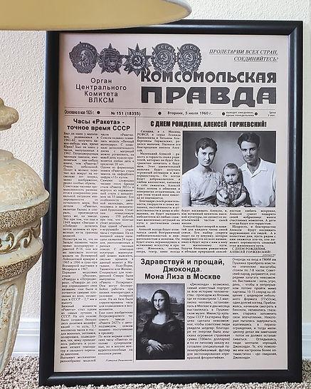 газетавподарок 2.jpg