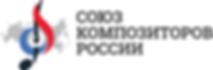 союз композиторов.png