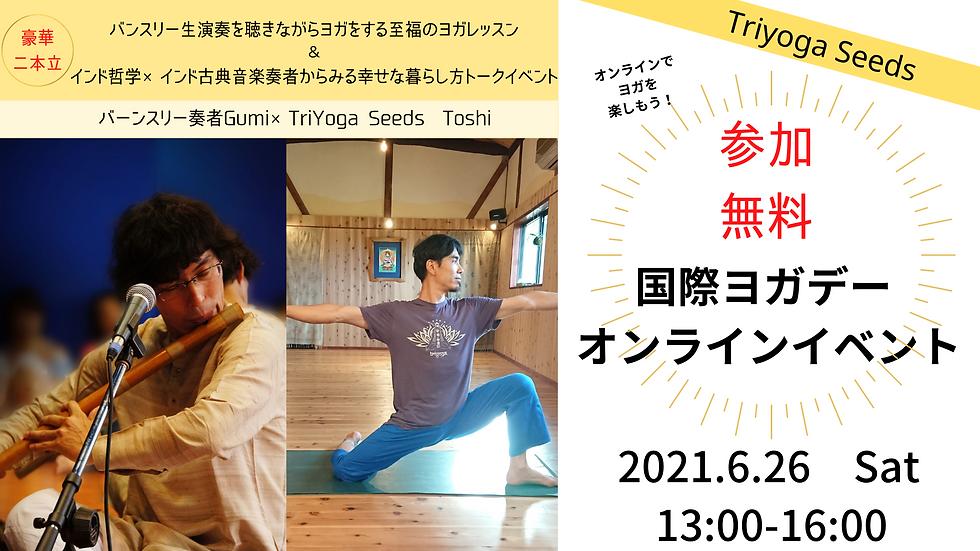 国際ヨガデー 無料オンラインイベント.png