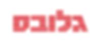 גלובס-לוגו.png
