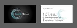 עיצוב כרטיס ביקור לחברה בתחום הרפואה