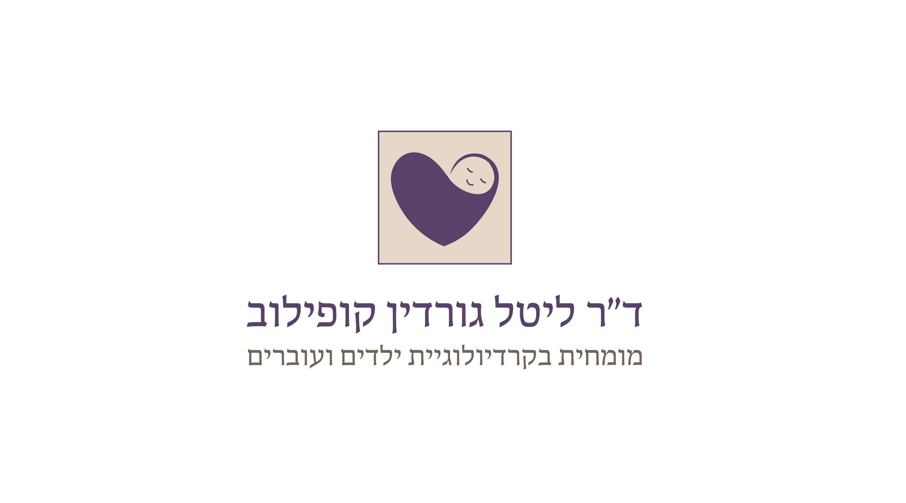 עיצוב לוגו לד״ר ליטל גורדין קופילוב