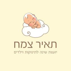 לוגו ליועצת שינה