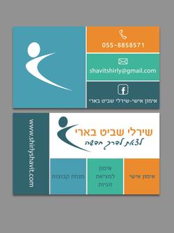 עיצוב כרטיס ביקור לקואצ'רית