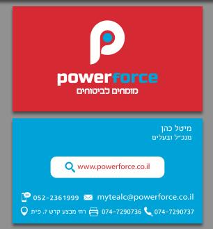 עיצוב כרטיס ביקור לחברת ביטוח
