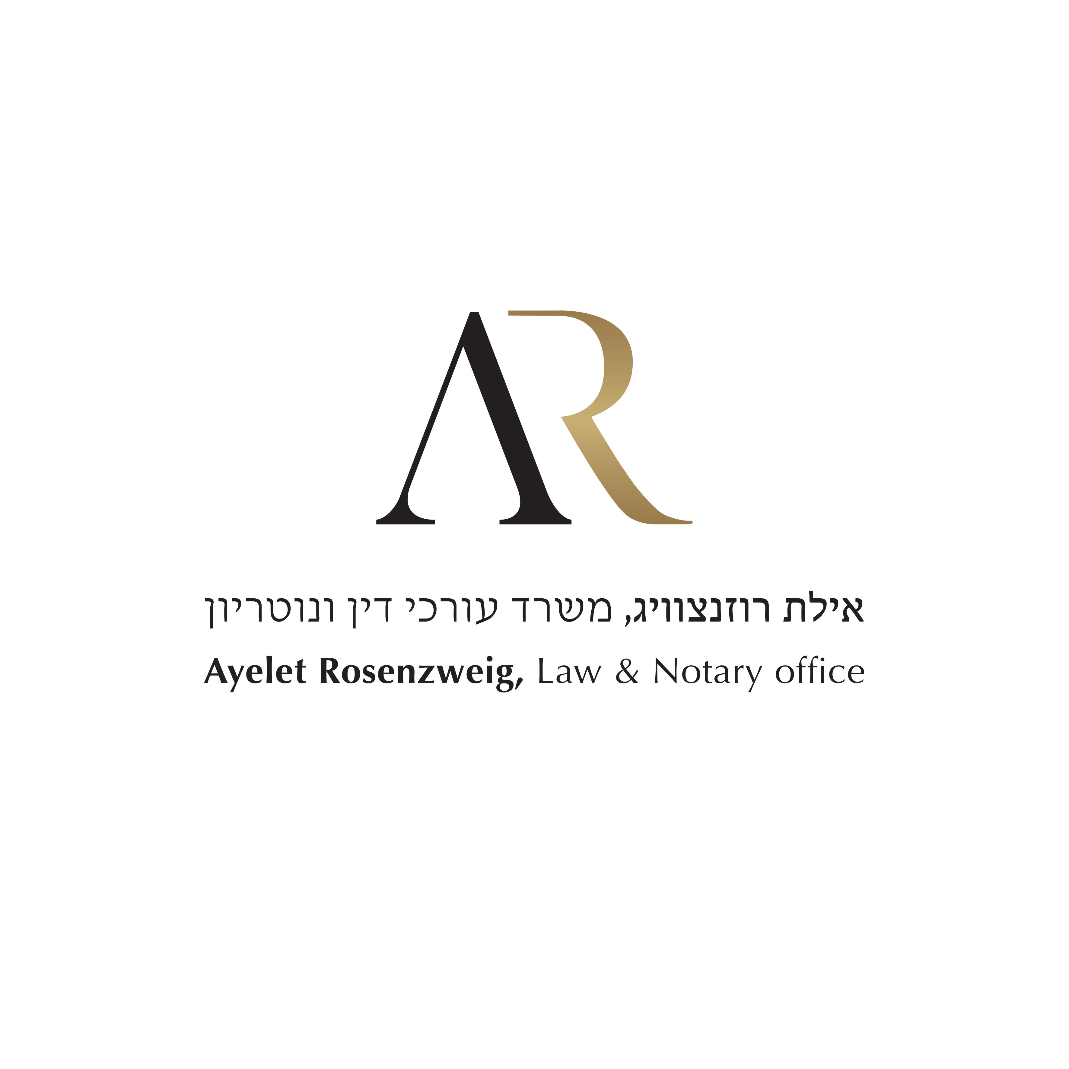 לוגו לעורכת דין