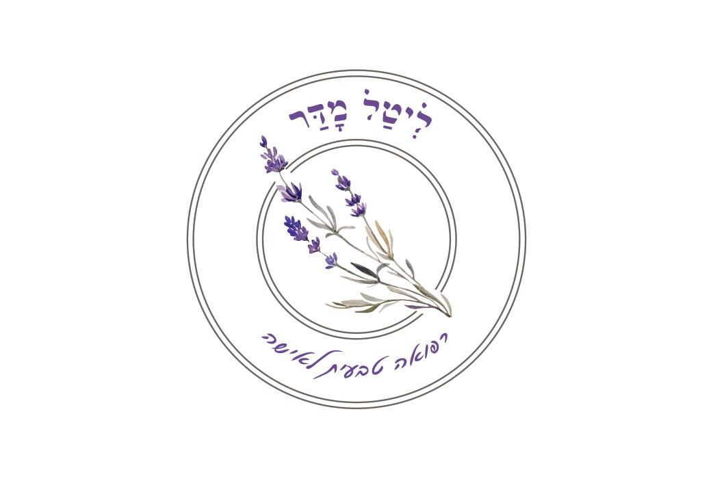 עיצוב לוגו למטפלת