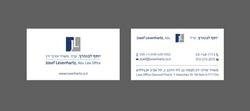 עיצוב כרטיס ביקור לעורך דין