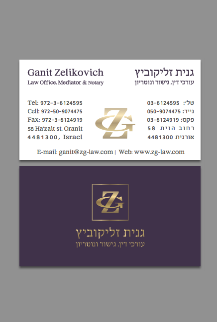 עיצוב כרטיס ביקור לעורכת דין