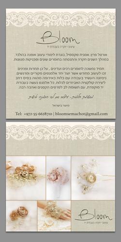 עיצוב כרטיס אומן