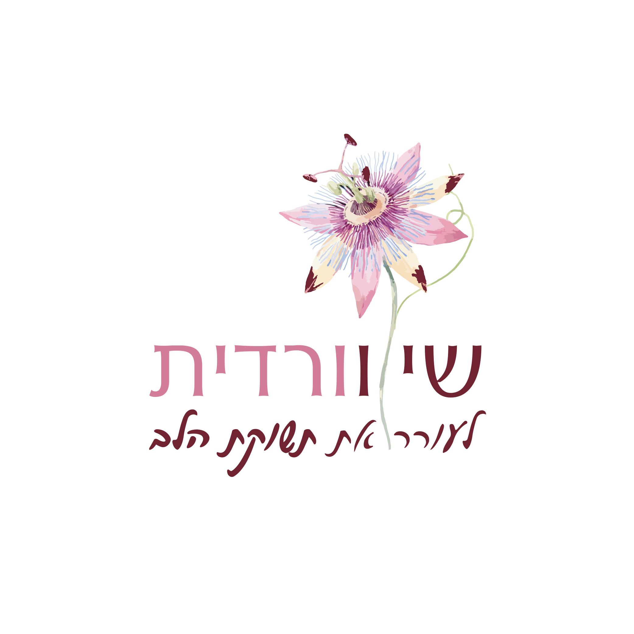 לוגו למטפלים