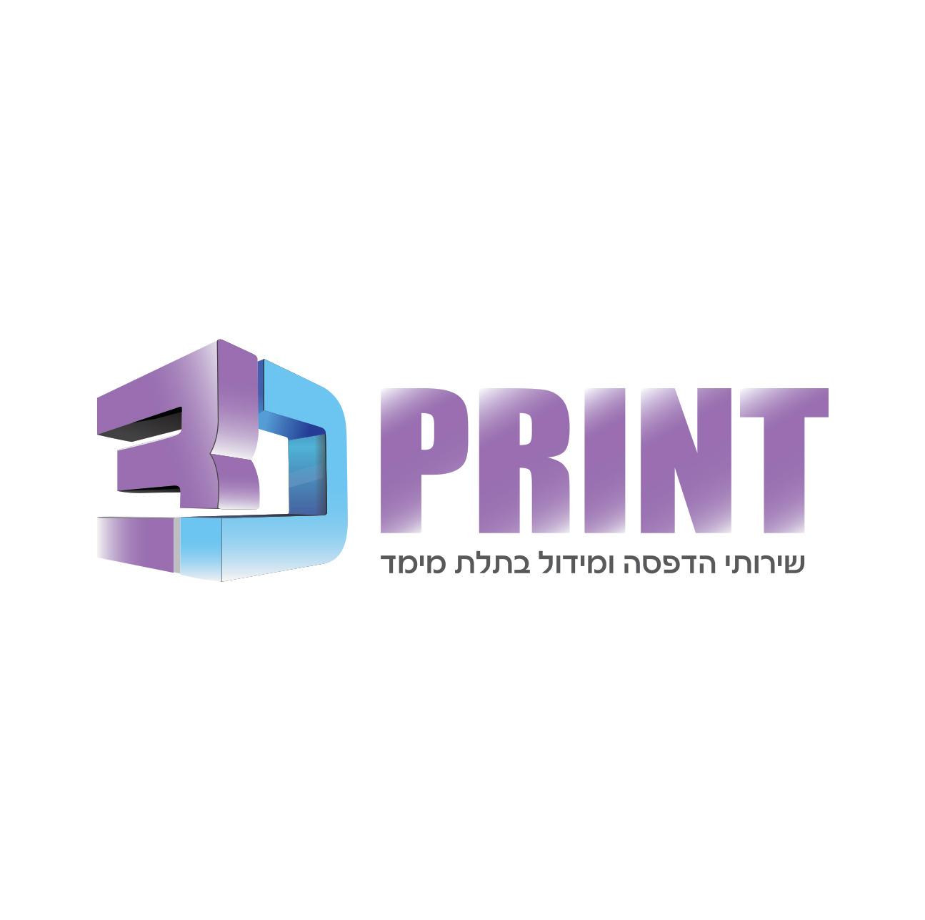 עיצוב לוגו לבית דפוס