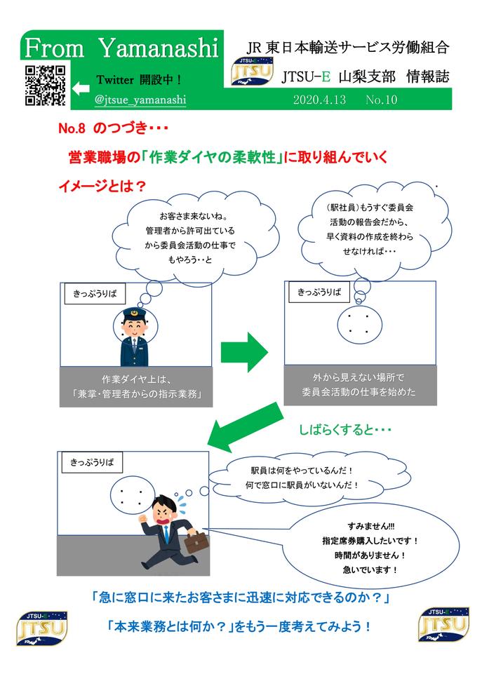 情報誌No10(36協定説明会 営業その2)-1.png