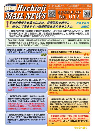 012号 申1号交渉①-1.png