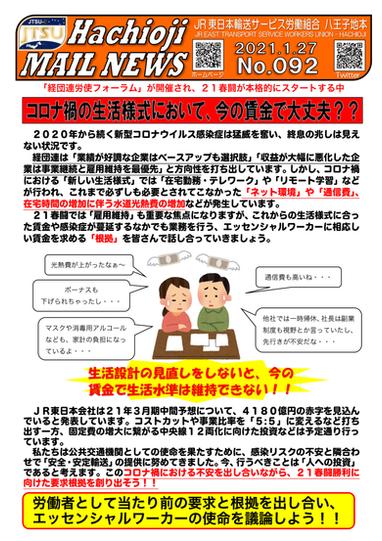 092号 21春闘、要求根拠を明確にしよう!-1.png