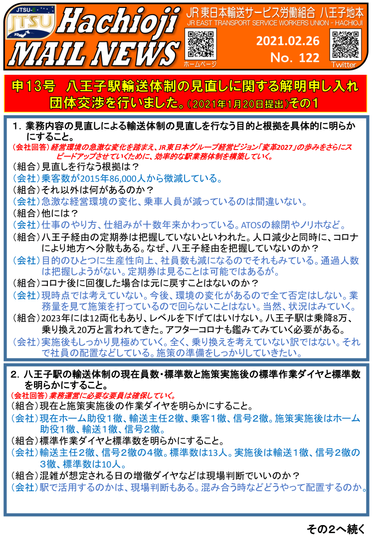 122号 申13 八王子駅輸送体制解明①-1.png