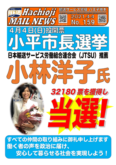 159号 小平市長選挙、当選!-1.png