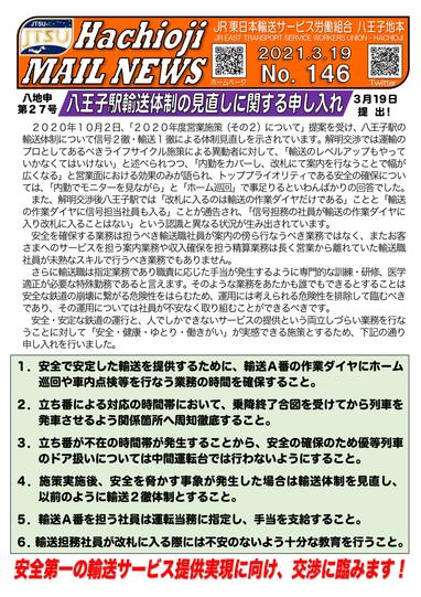 146号 申27号(八王子駅輸送)提出-1.png