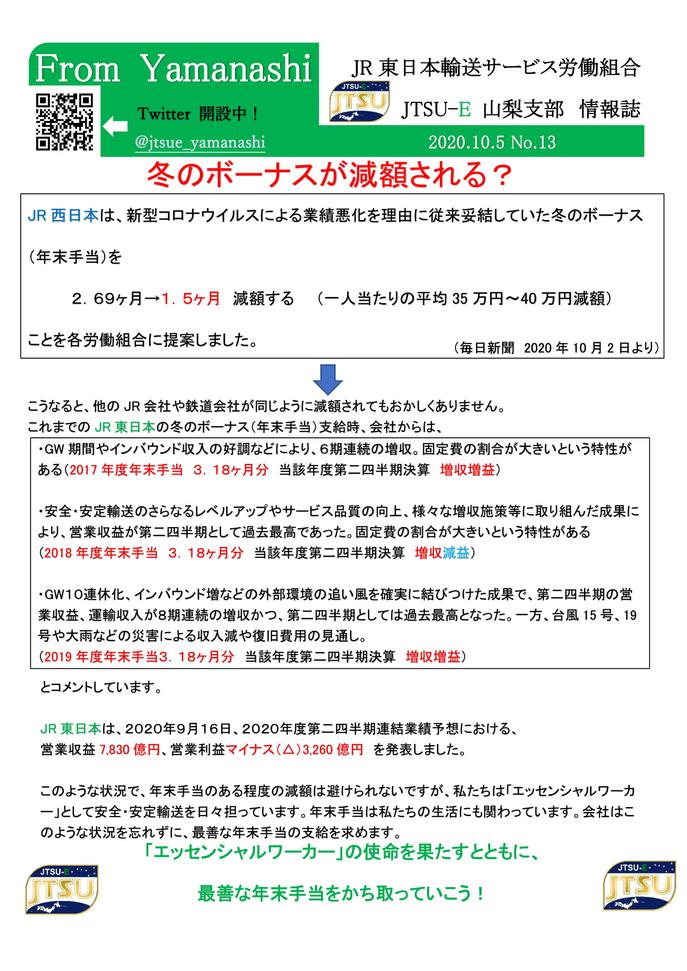 情報誌No13(冬ボーナス減額される?)-1.png