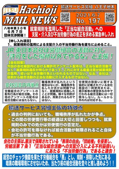 197号 申30号団体交渉開催-1.png