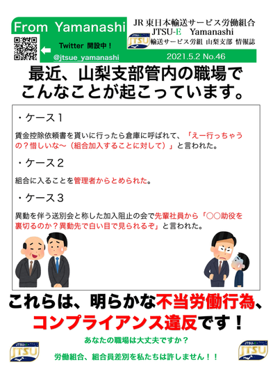 情報誌No46(山梨支部管内で最近起こっていること)-1.png