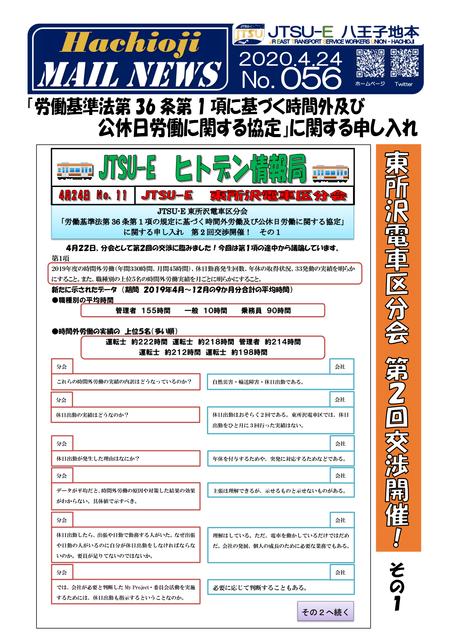 056号 ヒト電分会、36第2回交渉①-1.png