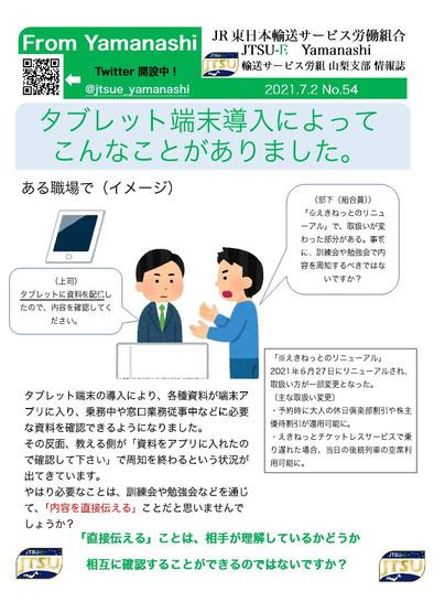 情報誌No54(タブレット端末導入で起こっていること).jpg