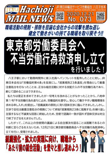 073号 都労委へ不当労働行為救済申し立て提出!-1.png