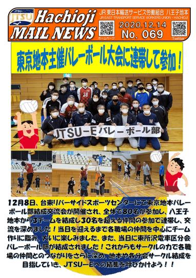 069号 東京バレーボール部結成大会-1.png