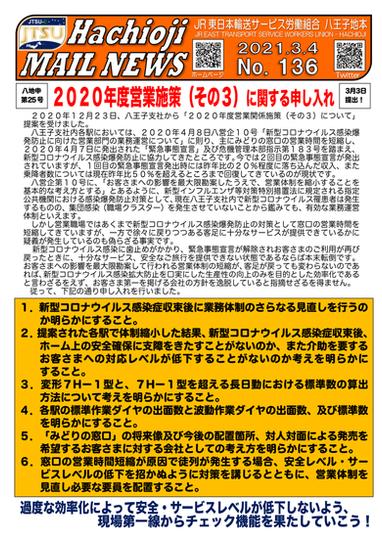 136号 申25号(営業施策)申し入れ-1.png