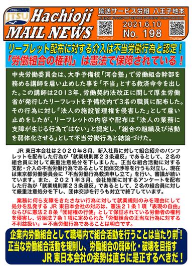 198号 塾の不当労働行為認定-1.png