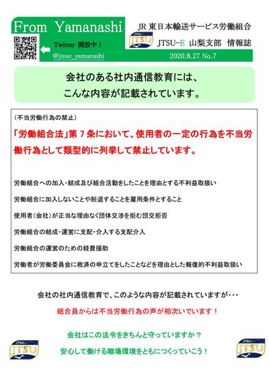 情報誌No7  (社内通教には・・・)-1.png