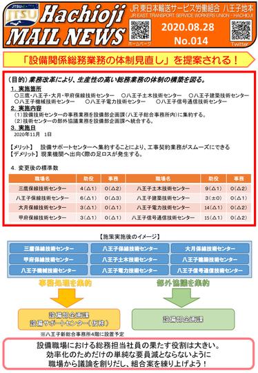 014_設備関係総務業務体制見直し-1.png
