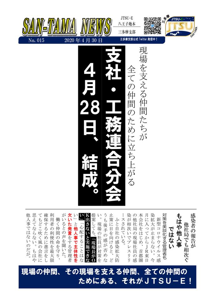 015_支社工務連合分会、結成-1.png