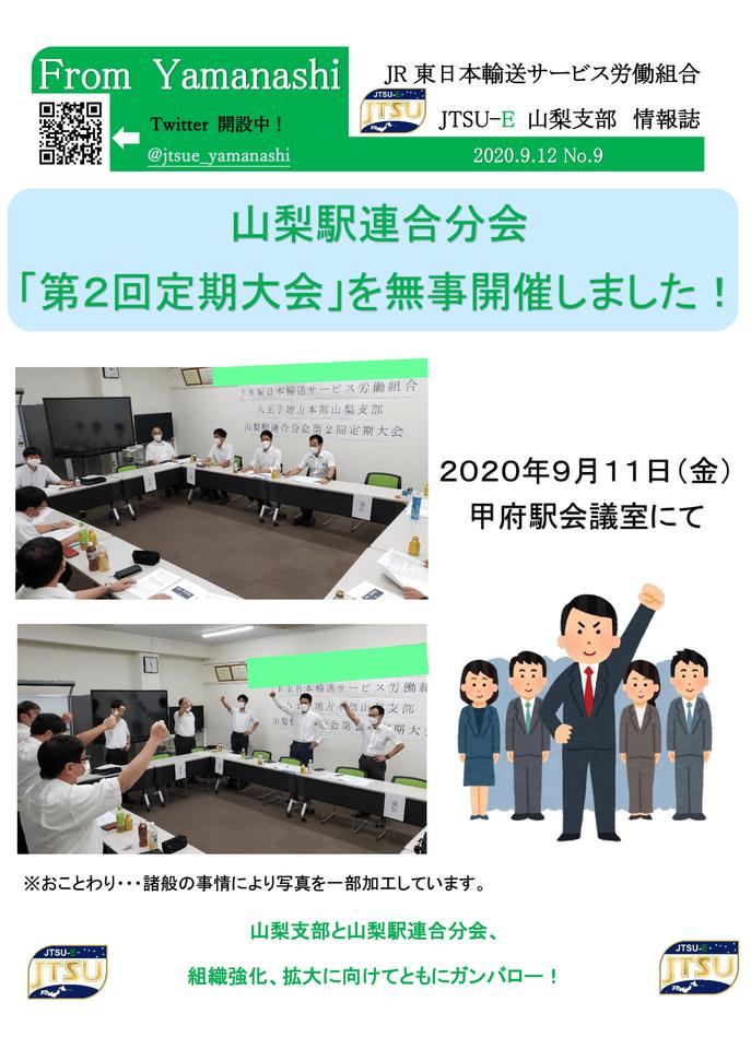 情報誌No9(ネット公開用) (山梨駅連合分会 第2回定期大会)-1.png