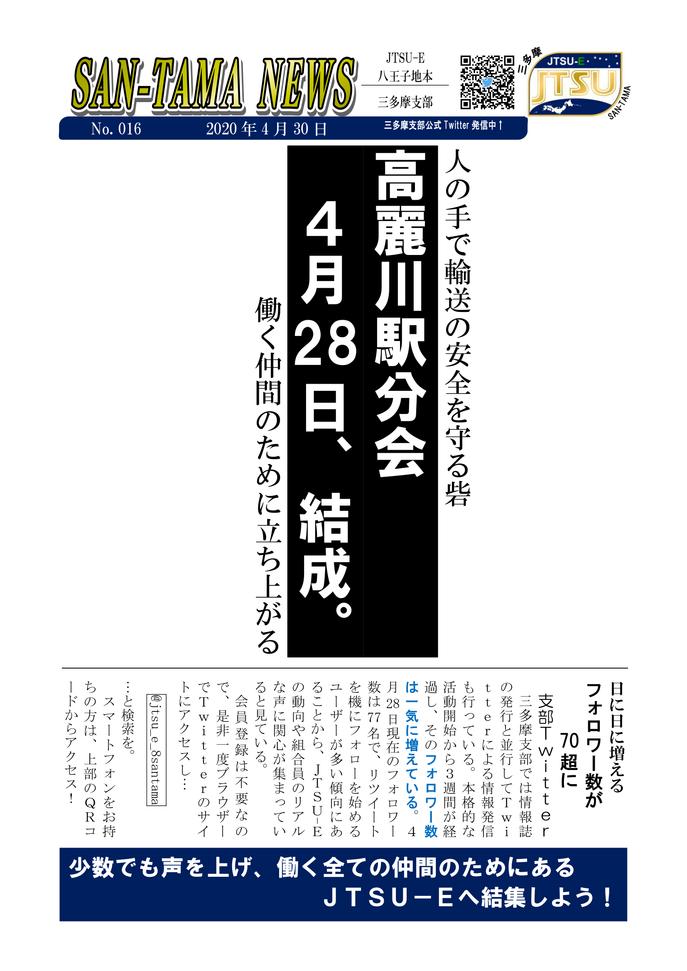 016_高麗川駅分会、結成-1.png