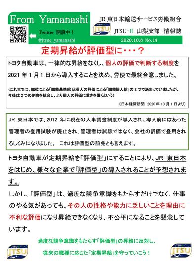 情報誌No14(定期昇給が評価型に?)-1.png