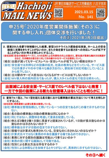 141号 申25(営業施策)②-1.png