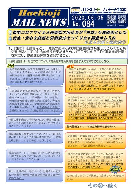 084号 申7号コロナ第1回交渉①-1.png