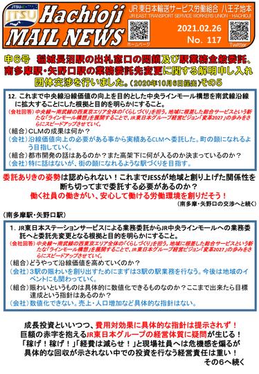 117号 申6稲城解明⑤-1.png