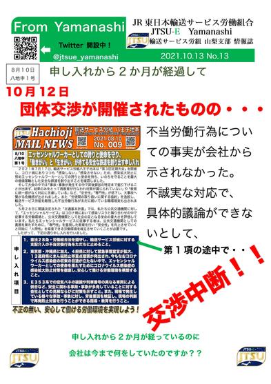 情報誌No.13(八申1号団体交渉①)-1.png
