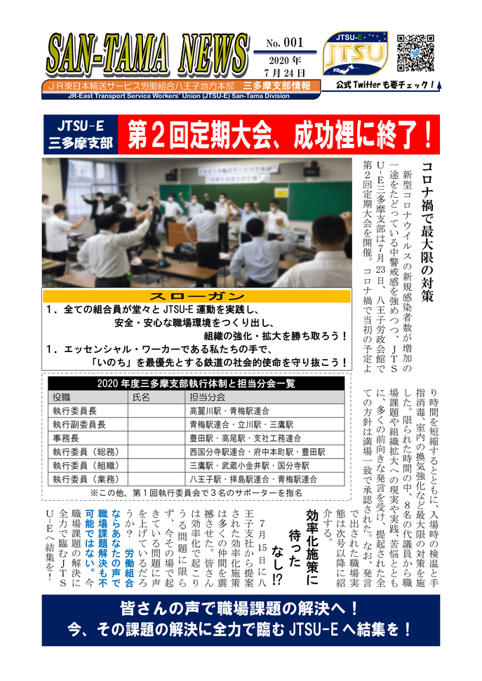 001W_第2回大会開催-1.png
