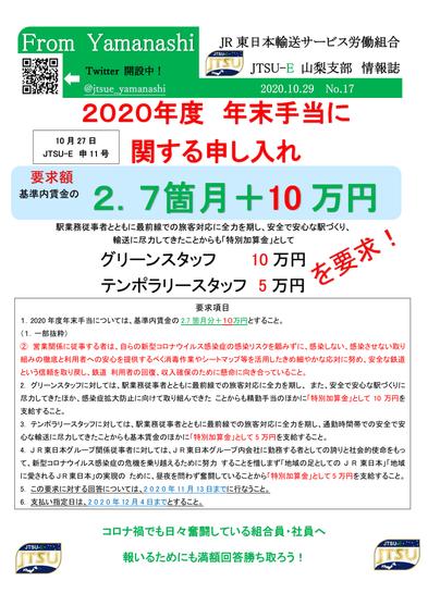 情報誌No17(2020年度年末手当申し入れ)-1.png