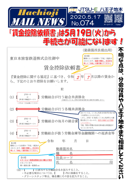 074号 賃金控除依頼書の書き方-1.png