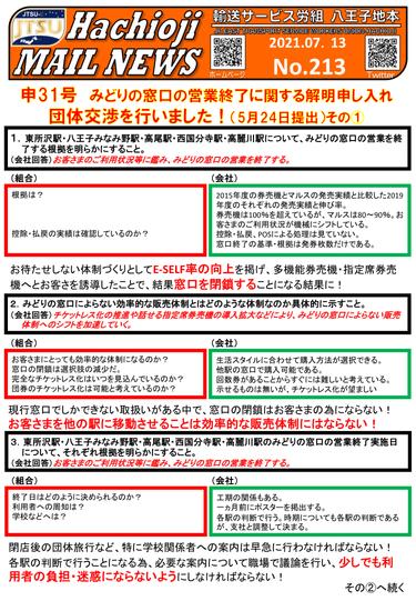 213号 申31出札閉店解明交渉-1.png