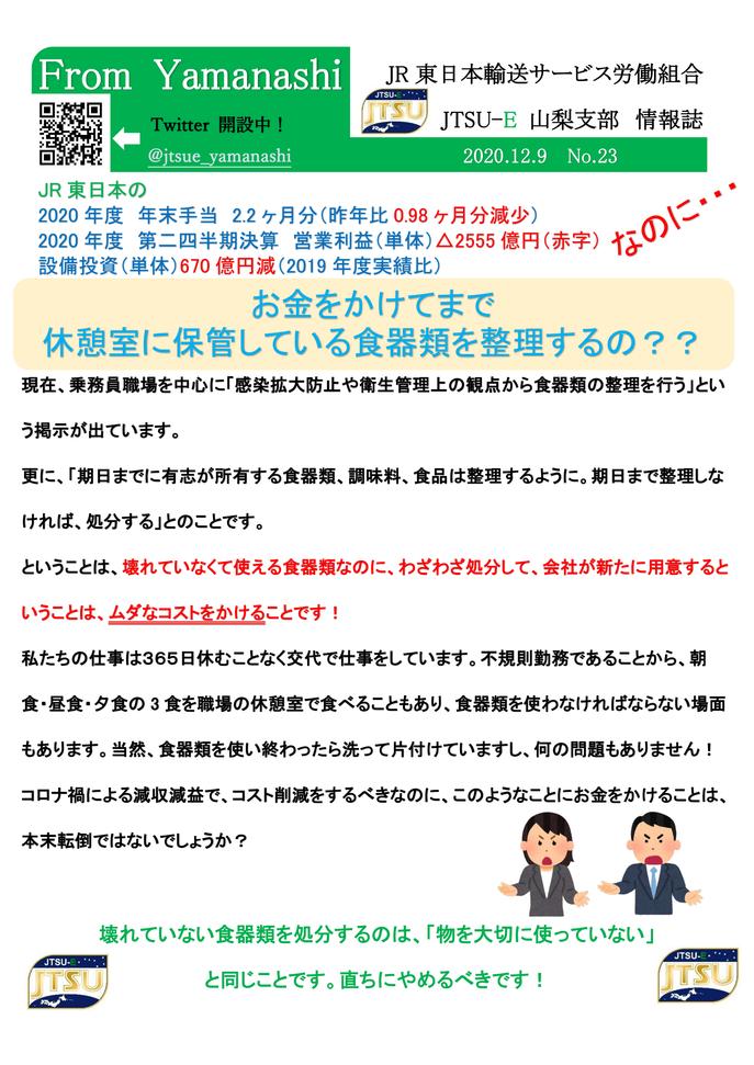 情報誌No23(食器をコストかけてまでやるの?)-1.png